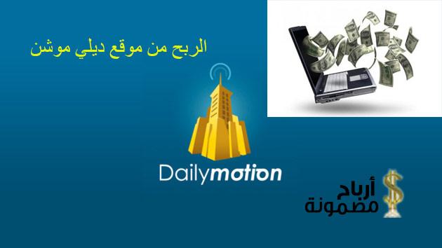 Photo of الربح من موقع ديلي موشن بثلاث طرق والتسجيل فيه