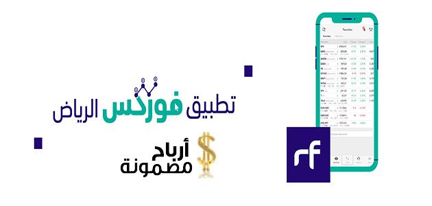 بنك الرياض تداول عملات
