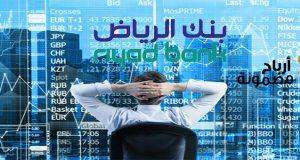 بنك الرياض تداول الاسهم الامريكية