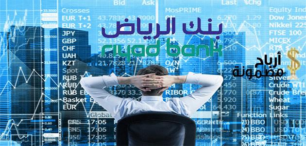 بنك الرياض تداول الاسهم الامريكية أهم مزاياه وشروطه والخدمات المقدمة أرباح مضمونة