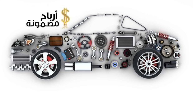 دراسة جدوى قطع غيار السيارات