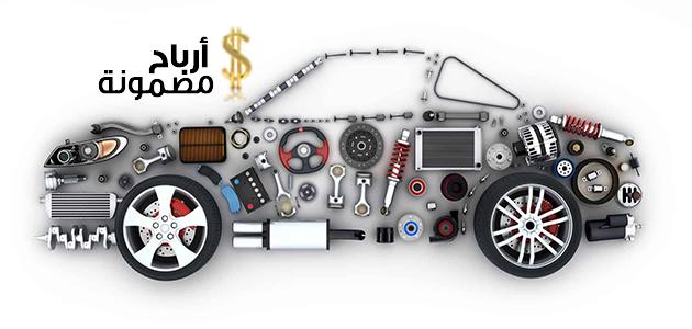 Photo of دراسة جدوى قطع غيار السيارات والتجهيزات اللازمة للمشروع