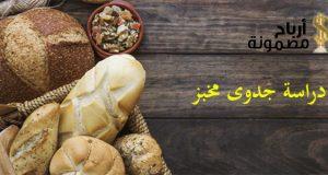 دراسة جدوى مخبز