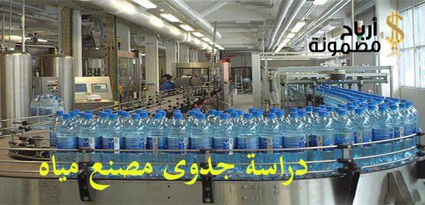 دراسة جدوى مصنع مياه