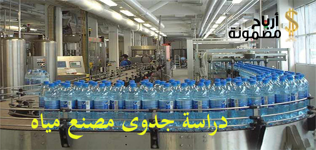 Photo of دراسة جدوى مصنع مياه والمواد الخام اللازمة للمشروع