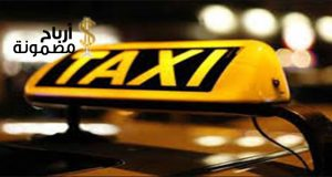 مشروع سيارة اجرة