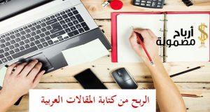الربح من كتابة المقالات العربية