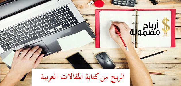 Photo of الربح من كتابة المقالات العربية وأبرز طرقه وأهم مزاياه