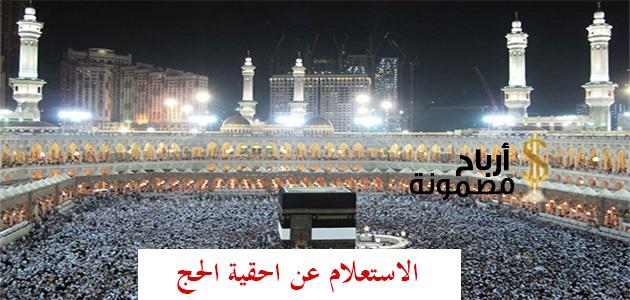 Photo of الاستعلام عن احقية الحج وإجراءات طلب التصريح ورسومه