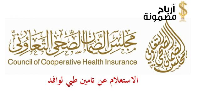Photo of الاستعلام عن تامين طبي لوافد عبر مجلس الضمان الصحي التعاوني وأبشر