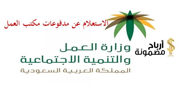 Photo of الاستعلام عن مدفوعات مكتب العمل بالخطوات وأهم خدماته