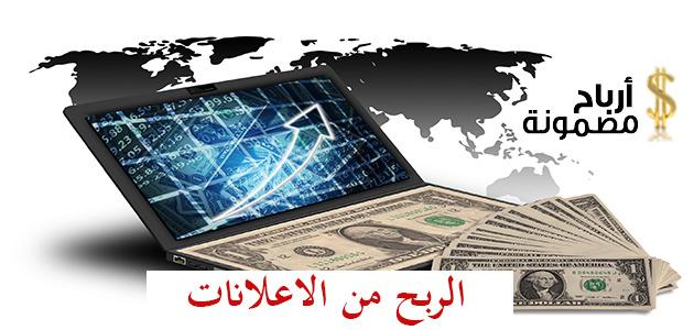 Photo of الربح من الاعلانات من خلال 4 مواقع صادقة