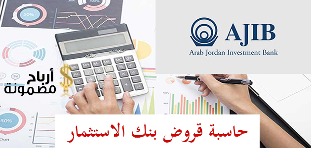 Photo of حاسبة قروض بنك الاستثمار وأنواع القروض والخدمات الإلكترونية