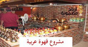مشروع قهوة عربية