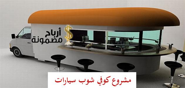 Photo of مشروع كوفي شوب سيارات وتكلفته ومتطلباته اللازمة