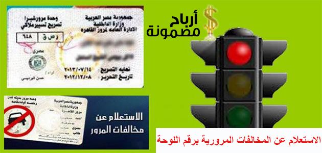 Photo of الاستعلام عن المخالفات المرورية برقم اللوحة في مصر