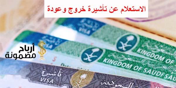 Photo of الاستعلام عن تأشيرة خروج وعودة عبر منصتي أبشر ومقيم
