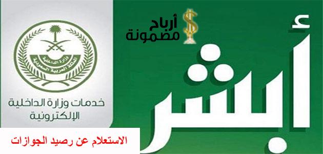Photo of الاستعلام عن رصيد الجوازات عبر موقع وزارة الداخلية ومنصة أبشر