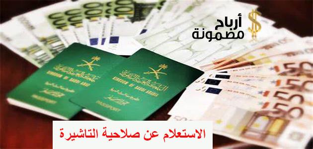 Photo of الاستعلام عن صلاحية التاشيرة برقم الإقامة وشروط إصدارها