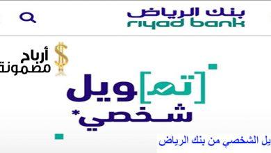 Photo of التمويل الشخصي من بنك الرياض وشروط الحصول عليه