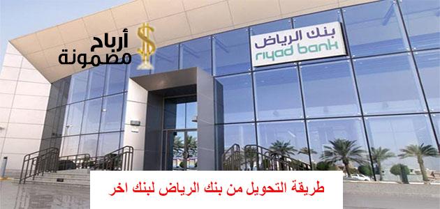 Photo of طريقة التحويل من بنك الرياض لبنك اخر ومعرفة الرسوم المطلوبة