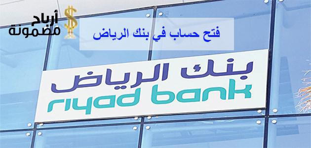 بنك الرياض فتح حساب