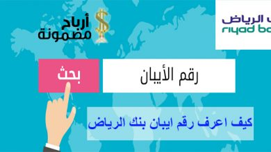 Photo of كيف اعرف رقم ايبان بنك الرياض ومزايا تفعيله
