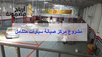 Photo of مشروع مركز صيانة سيارات متكامل وأهم النصائح لنجاحه
