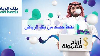 Photo of نقاط حصاد من بنك الرياض وطريقة حسابها بالتفصيل